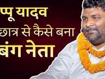 आपराधिक छवि से लव स्टोरी तक, देखें बिहार के बाहुबली नेता पप्पू यादव की पूरी कहानी