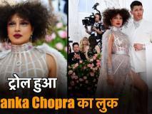 Priyanka Chopra at Met Gala 2019: प्रियंका के लुक का लोगों ने उड़ाया मज़ाक