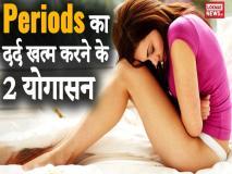 Periods के दर्द, ऐंठन, हैवी ब्लड फ्लो, सुस्ती से राहत पाने के 2 योगासन