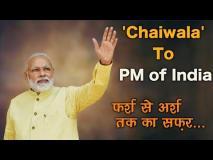 Happy Birthday Narendra Modi: चायवाले से लेकर भारत का प्रधानमंत्री बनने तक का अनोखा सफर, देखें वीडियो
