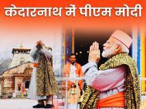 केदारनाथ में पीएम मोदी को लोगों की सलाह- 'भगवान शिव प्रक्रट हो तो अमर होने का वरदान मांग लेना, विपक्ष की उड़ जाएगी नींद'