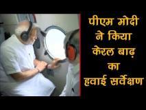 पीएम नरेंद्र मोदी ने किया केरल बाढ़ का हवाई सर्वेक्षण