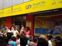 PMC Bank घोटालाः RBI ने बॉम्बे हाईकोर्ट में दायर किया विस्तृत हलफनामा, बताया क्या उठाए खाताधारकों के लिए कदम