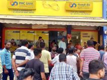 पीएमसी बैंकके एक बुजुर्ग खाताधारक कीमौत, अब तक 5 मरे, RBI के बाहर प्रदर्शन