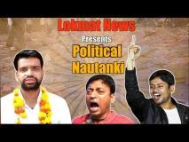 Political Nautanki #12: राजनीति की नर्सरी के कुम्हलाए फूल