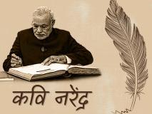 Happy Birthday Narendra Modi: मिलिए कवि नरेंद्र मोदी से, पढ़िए उनकी 5 चुनिंदा कविताओं के अंश