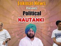 Political Nautanki Episode-4: उड़ता पंजाब और दिल्ली का बॉस, देखिए वीडियो