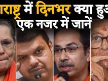 महाराष्ट्र में दिनभर क्या हुआ, जानें पूरा सियासी घटनाक्रम