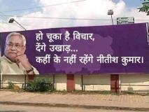 बिहार में पोस्टर वॉर जारी, पप्पू यादव की पार्टी ने लिखा- हो चुका है विचार, देंगे उखाड़... कहीं के नहीं रहेंगे नीतीश कुमार