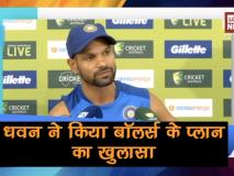 टीम इंडिया के बॉलर्स ने बनाया खास प्लान, शिखर धवन ने किया खुलासा