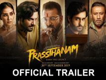 Prasthanam Trailer Review : दमदार है संजय दत्त की फिल्म 'प्रस्थानम' का ट्रेलर, डायलॉग्स जीत लेंगे दिल