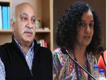 एमजे अकबर मानहानि मामलाः पत्रकार प्रिया रमानी के खिलाफ आरोप तय, अगली सुनाई चार मई को