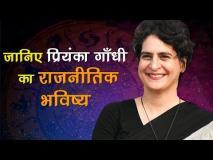 वीडियो: प्रियंका गांधी का राजनीतिक भविष्य को लेकर जानिए क्या कहता है ज्योतिष शास्त्र