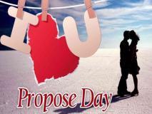 Happy Propose Day : इस तरह के लड़कों का प्रपोजल तुरंत रिजेक्ट कर देती हैं लड़कियां