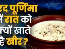 Sharad Purnima Video: शरद पूर्णिमा का महत्व, शुभ मुहूर्त और पूजन विधि