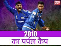 IPL 2010 फ्लैशबैक: इस गेंदबाज ने दिग्गजों को पीछे छोड़ जीता था पर्पल कैप, देखें किसने दी थी टक्कर