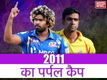 IPL फ्लैशबैक: मलिंगा ने जीता था आईपीएल 2011 में पर्पल कैप, इन गेंदबाजों ने दी थी कड़ी टक्कर
