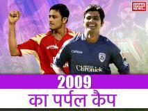 IPL 2009 फ्लैशबैक: इस तेज गेंदबाज ने लिए थे सबसे ज्यादा विकेट, कई दिग्गजों को पीछे छोड़ जीता था पर्पल कैप
