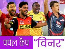 IPL 2019: ये हैं आईपीएल में अब पर्पल कैप जीतने वाले गेंदबाज, यहां देखें किस खिलाड़ी ने लिए कितने विकेट