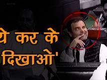 संसद में राहुल गांधी ने फिर किसे मारी आंख? देखें वीडियो