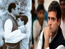 गोलियों से छलनी दादी और अनगिनत टुकड़ों में बंटे पिता को देखकर हिम्मत नहीं हारे राहुल गांधी, कभी इनके नाम पर नहीं मांगा वोट