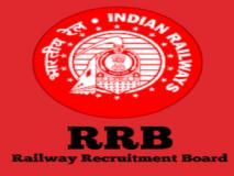 RRB RRC Group D Recruitment 2019 : रेलवे ग्रुप डी की वैकेंसी के नियमों में हुए ये 2 बदलाव, जानिए इनके बारे में