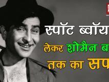 #bollywood flashback: स्पॉट ब्वॉय से लेकर शोमैन बनने तक सबसे हटकर है राज कपूर का सफर
