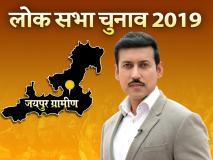जयपुर ग्रामीण लोक सभा सीट से BJP इस बार भी राज्यवर्धन राठौड़ पर आजमाएगी किस्मत? कांग्रेस से होगी कड़ी टक्कर