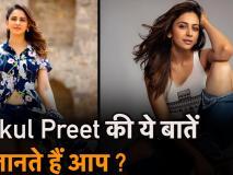 'यारियां' से दिल जीतने वाली राकुल प्रीत सिंह जल्द करेंगी अजय देवगन के साथ रोमांस, जानिए एक्ट्रेस के बारे में