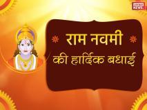 Ram Navami 2019: रामनवमी पर दोस्तों को facebook, whatsapp पर भेजें ये जबरदस्त SMS, Messages, Images, Shayri