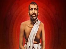 पुण्यतिथिः जानिए रामकृष्ण परमहंस के बारे में 10 बड़ी बातें, जो बने स्वामी विवेकानंद के गुरु