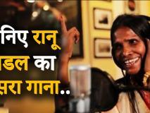 रानू मंडल की चमकी किस्मत, तीसरा गाना हुआ रिलीज़
