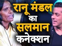 हिमेश रेशमिया ने रानू मंडल से जुड़ा नया खुलासा किया, बताया सलमान खान से कनेक्शन