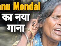 Ranu Mondal का नया वीडियो हुआ वायरल, सोशल मीडिया पर मचाया तहलका