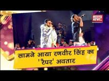 वीडियो: पब्लिक के सामने आया रणवीर सिंह का 'रैपर'
