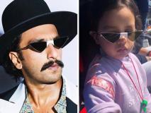 जब जीवा ने पूछा रणवीर सिंह ने क्यों पहना है मेरा चश्मा, धोनी ने शेयर किया मजेदार किस्सा