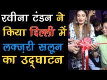 दिल्ली: रवीना टंडन ने किया लक्जरी सैलून उद्घाटन