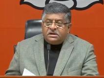 रविशंकर प्रसाद ने 'राहुल की प्रेस कॉन्फ्रेंस' पर कहा- खोदा पहाड़ निकली चुहिया, येदियुरप्पा पर लगे आरोपों का दिया ये जवाब