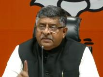 रविशंकर प्रसाद का कांग्रेस पर निशाना, पूछा- 'भारत को पीड़ा होती है तो राहुल खुश क्यों होते हैं?'