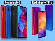 Xiaomi Redmi Note 7 और Note 7 Pro को आज खरीदने का मौका, फोन पर मिलेंगे धांसू ऑफर्स