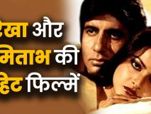 Amitabh Bachchan और Rekha की जोड़ी ने इन 5 फिल्मों में मचाया था धमाल