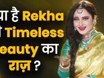 Bollywood Actress Rekha Beauty Secrets: एवरग्रीन ब्यूटी रेखा 65 साल की उम्र में भी खूबसूरत और जवां हैं, क्या है राज़