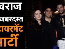 युवराज सिंह की रिटायरमेंट पार्टी में उमडे़ सेलेब्स और क्रिकेटर्स, एक्स गर्लफ्रेंड पर रही सबकी निगाहें