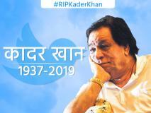 Photos: पीएम मोदी, राहुल गांधी, अमिताभ बच्चन, लता मंगेशकर समेत इन लोगों ने दी कादर खान को श्रद्धांजलि