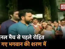 IPL 2019: मुंबई इंडियंस के कप्तान रोहित शर्मा फाइनल से पहले पहुंचे तिरुपति मंदिर, देखें वीडियो