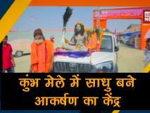 Kumbh 2019: साधुओं के फ़ैन हुए विदेशी पर्यटक, किसी ने 8 सालों से नहीं खाया, कोई 10 सालों से है खड़ा, देखें वीडियो