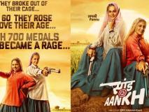 राजस्थानः फिल्म सुपर-30, पैडमैन के बाद 'सांड की आंख' को स्टेट GST से छूट, कलाकारों की उम्र को लेकर गरम हुईं दिलचस्प चर्चाएं