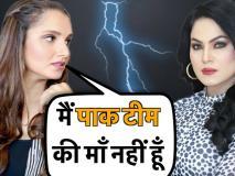 सानिया मिर्जा का वीना मलिक को करारा जवाब, कहा- मैं पाक क्रिकेट टीम की मां या प्रिंसिपल नहीं हूं