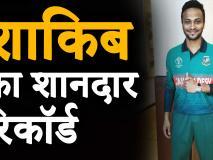 ICC World Cup 2019: शाकिब अल हसन ने बनाया विश्व रिकॉर्ड, दोहराया 1983 और 2011 का इतिहास