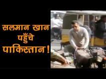 वीडियो: पाकिस्तान में सलमान खान का ये वीडियो हो रहा वायरल, जानिए क्या है पूरी सच्चाई